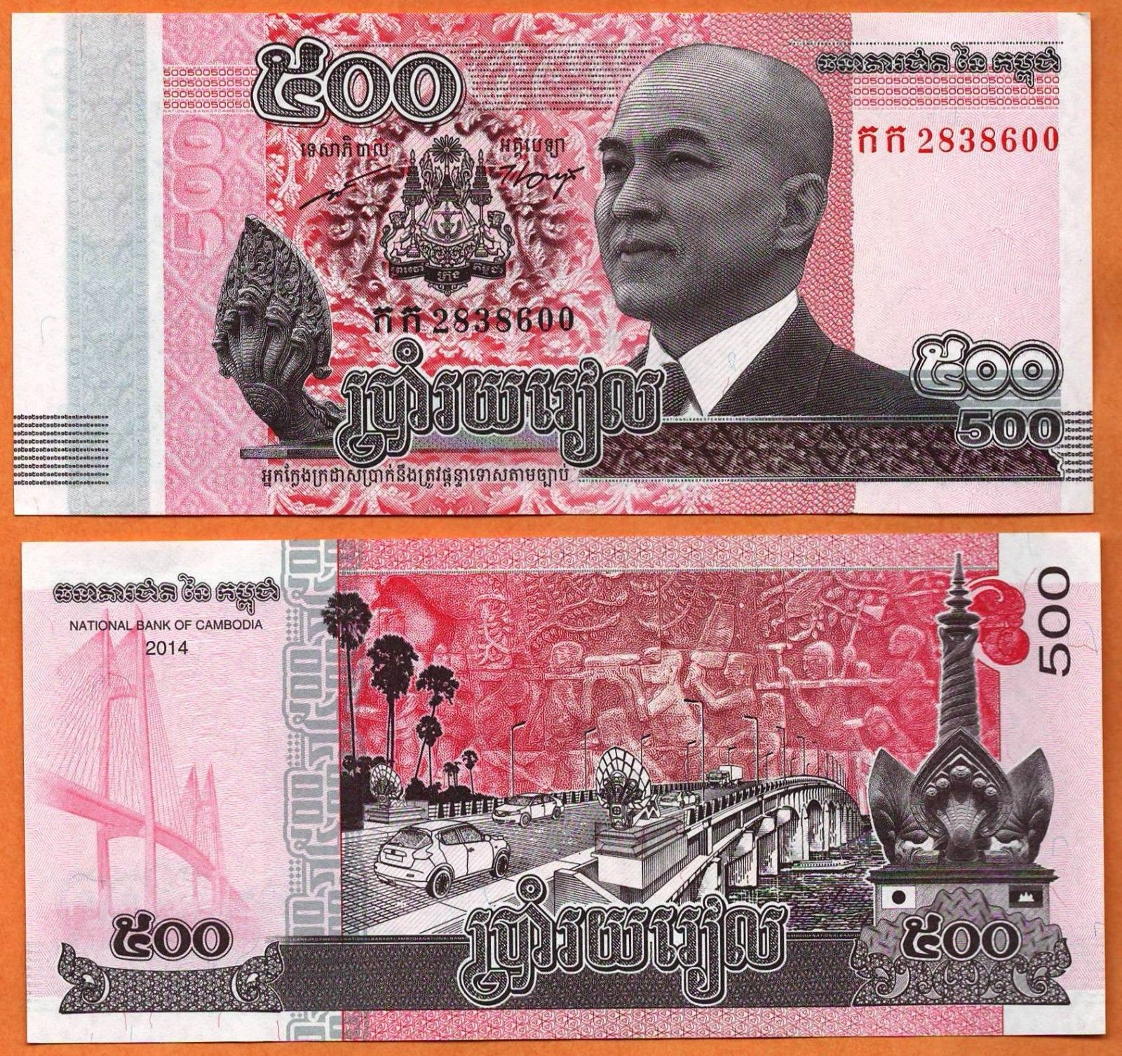 UNC Aisa Paper Money Cambodia 200 Riels Banknote P-42b 1998