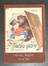 M Gorky Children Short Stories Book Vintage Hebrew Israel 1955 Ivanon Tipshon