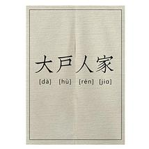 Hornet Park Japanese Style Door Curtain Creative Chinese Characters Deco... - $45.16