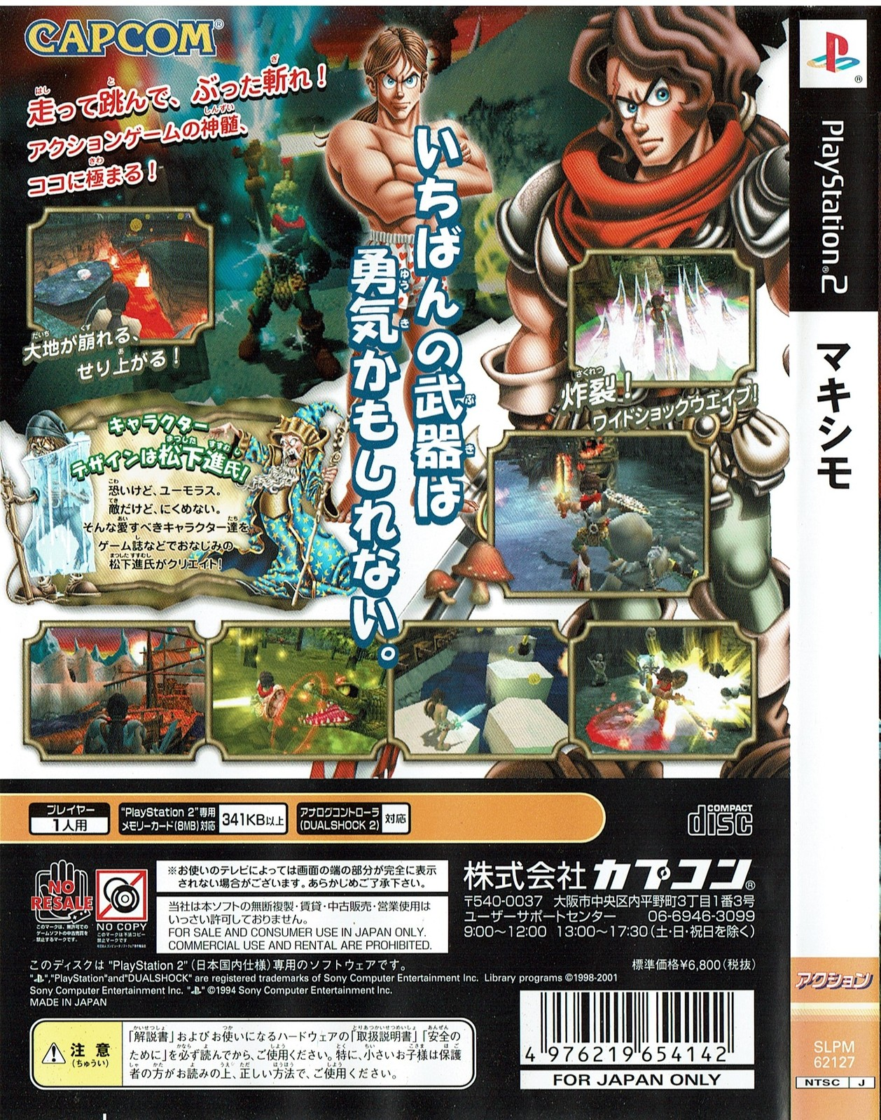 MAXIMO, PlayStation 2, PS2, (SLPM-62127) (Import for Japan Console)