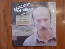 1989 Alexander Rosenbaum (Rozenbaum) Russian USSR bard singer autograph ... - $200.00