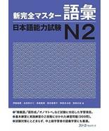 Shin Kanzen Master N2 Vocabulary Goi Jlpt Japan Language Proficiency Test - $29.13