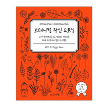 Botanical Line Drawing Book Anti-Stress Art Therapy For Adult Flower/보태니... - $35.51