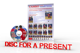 Posters SAMBO Wrestling.Sambo Wrestling technique 4. - $15.00