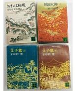 Japanese Novel Vintage Book Japan Kanji Language Symbols Lot of 4 Books ... - $38.61