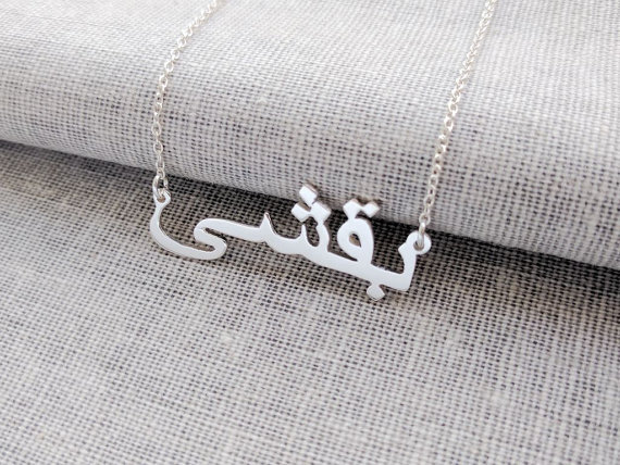 Customized Arabic Name Necklace Personalized Silver Gold Rose Choker Necklace Wo