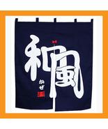 Sushi shop curtains noren doorway bamboo valance restaurant bar japanese... - $27.00