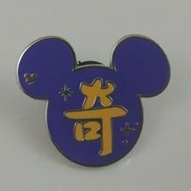 Disney Shanghai Disney Resort Hidden Mickey 5 of 6 Chinese Writing Purpl... - $7.69