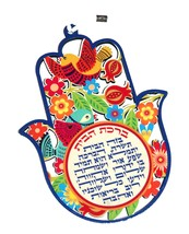 Kabbalah Home Blessing Judaica Hamsa Wood Hebrew Evil Eye Floral Wall Hang