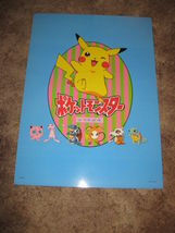 Rare Japanese Pokemon Catch 'Em All Wall Poster # 1296 - $9.89