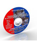 DVD. Judo. Technique of struggle for grip. KATSUCHIKO KASHIWAZAKI.(Disk ... - $10.40