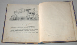 Nahum Gutman Beatrice Children Book Vintage Hebrew Israel 1958  image 4