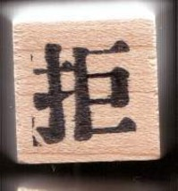 Chinese Character rubber stamp #19 Guest Visitor - $8.69