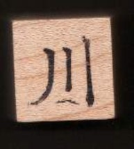 Chinese Character rubber stamp #45 RIVER - $9.46