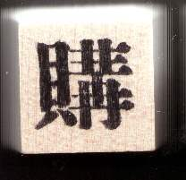 Primary image for Chinese Character rubber stamp #5 Purchase Buy