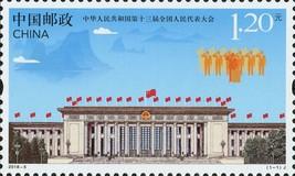 CHINA PRC Stamps 2018-5 第十三届人大 13th National People Congress,  MNH VF Fa... - $3.95