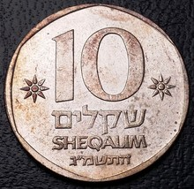 Israel 10 Sheqalim Holy Land Coin ***Great Condition*** Free Combined S/H - $3.06