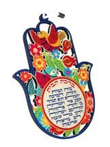 Kabbalah Home Blessing Judaica Hamsa Wood Hebrew Evil Eye Floral Wall Hang image 4