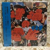 Quruli Voltage Of Crucible Lp Record Hrlp063 Rare Analog Shigeru Kishida... - $96.00
