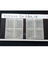 Stamp Second Showa Balance 10 Enemy Surrenders Gray No Eyes Cardboard Thin - $451.75