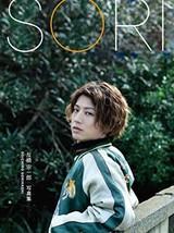 "NEW SOICHIRO SORIHASHI 1st PHOTO BOOK ""SORI"" / Japanese Stage Actor Voic... - $57.42"