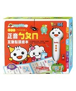 Food Superman Early Childhood Learning Basic Mandarin Chinese Phonetic S... - $54.90
