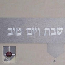 Judaica Shabbat Linen Cream Gray Tablecloth w Runner 140 X 280 cm 55 X 110 inch image 1