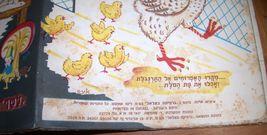 Israel Raphael Saporta Geshem Children Booklet Vintage 1st Ed. Hebrew 1950-60 image 4