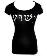 Ladies Plus Hebrew Yeshua Jerusalem Lion of Judah Messianic Crown Prayer... - $45.00