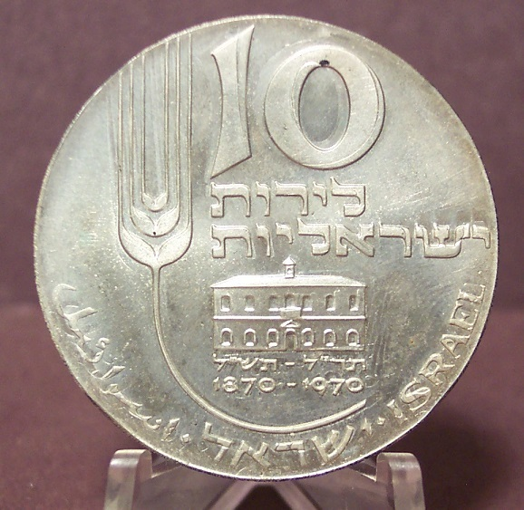 Primary image for KM# 55 Israel 1970 Silver Commemorative 10 Lirot Coin #0177