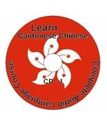 (12 CD Pack) Learn How To Speak Cantonese Chinese Easy/Intermediate/Hard... - $33.01