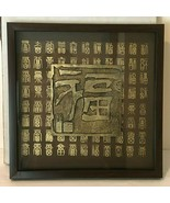 Asian Art Picture Frame Chinese Japanese Three Dimensional Letters Glass... - $49.99