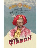 Gabbai Russian - Turkish Tobacco - Art Print - $19.99+
