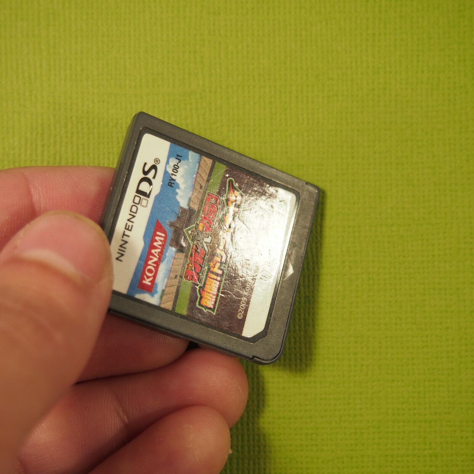 Sunday x Magazine: Nettou! Dream Nine (Nintendo DS, 2009) Japan