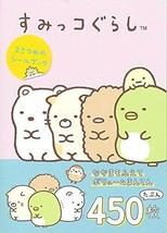 San-X Sumikko Gurashi Stickers Seal Book 2 (450) Japan  - $25.25