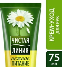 PURE LINE Phytotherapy hand cream gentle nutrition 75 ml - $11.30