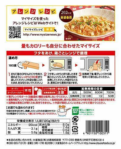 *Three Otsuka Foods My size Asababadonburi 120g × image 6