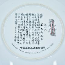 """1985 Imperial Jingdezhen Chinese Asian Limited Edition 8.5"""" Porcelain Plate image 6"""