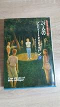 The Minds of Billy Milligan (24人のビリー・ミリガン) Daniel Keyes Japanese Edition  - $14.84