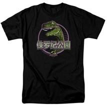Jurassic Park t-shirt Velociraptor dinosaur Japanese graphic tee UNI1155 image 1