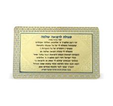 Judaica Kabbalah 2 Amulet Segula Remedy Good Health Protection Wealth Shiviti  image 2