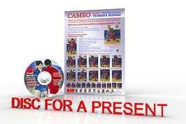 Posters SAMBO Wrestling.Sambo Wrestling technique 2. - $14.87