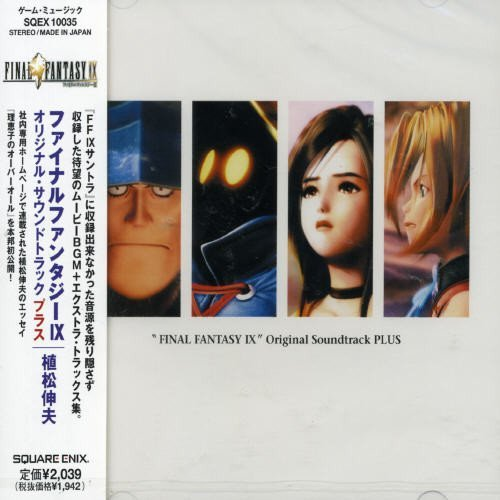 Primary image for Final Fantasy IX Original Soundtrack Plus [Audio CD] Nobuo Uematsu; Emiko Shirat
