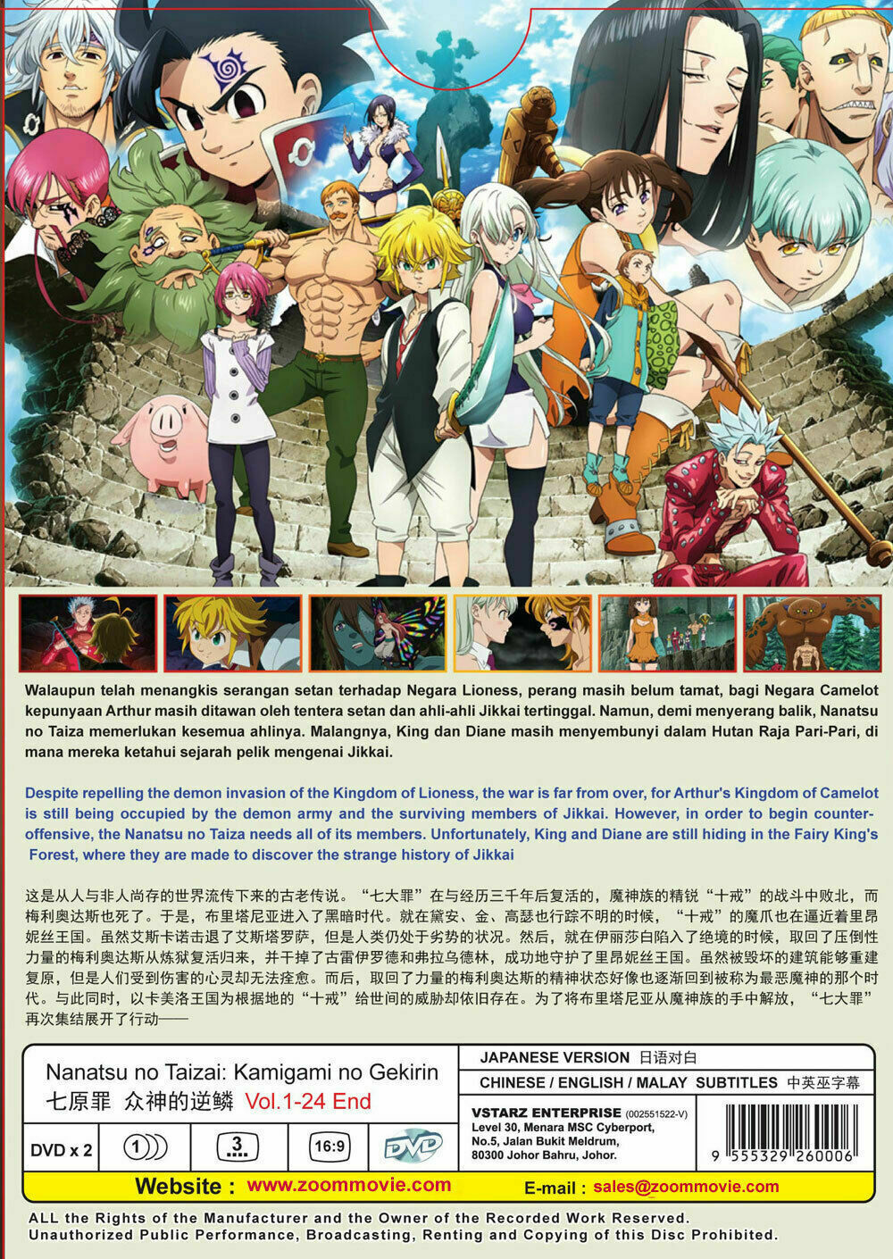 Nanatsu No Taizai:Kamigami No Gekirin(1-24End)Eng sub Ship From USA