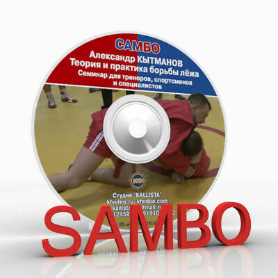 Primary image for Russian Sambo. Kytmanov. Theory and practice of ground fighting.(Disc only).