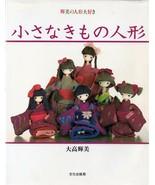 Rare! Terumi Otaka's Small Kimono Doll Japanese Handmade Craft Pattern Book - $33.02