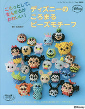 DISNEY Cute and Round BEADED MOTIFS Japanese Bead Book Japan Magazine - $26.30