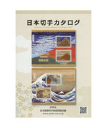 Japanese Postage Stamp Catalogue 2017 Paperback Book Japan - $16.41