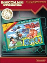 MAKAIMURA Game Boy Advance Japan Nintendo DS GB GBA - $40.74