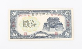 1937 China 10 Yuan Note XF Shansi Provincial Bank ¥10 Extra Fine P#S2680 - $173.25